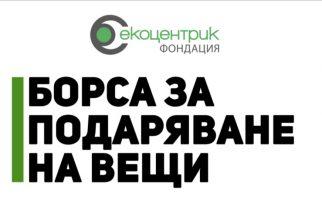 Борси за подаряване на вещи – Европейска седмица за намаляване на отпадъците 2015 г.