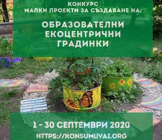 Конкурс за образователни екоцентрични градинки