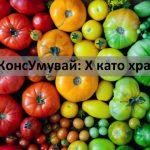 Стартира КонсУмувай: Х като храна